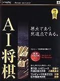 AI将棋 Version 13 for Windows