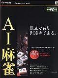AI麻雀 Version 9 for Windows