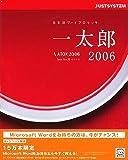 一太郎2006 for Windows キャンペーン CD-ROM