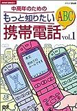 中高年のためのもっとしりたい携帯電話ABC Vol.1