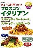 NHKきょうの料理 プロのコツ・イタリアン