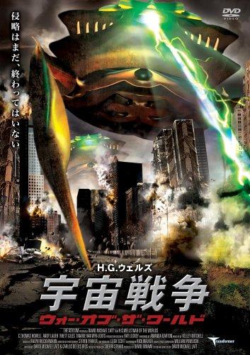 宇宙戦争 ウォー・オブ・ザ・ワールド