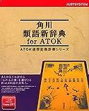 角川類語新辞典 for ATOK(NW) CD-ROM