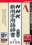 NHK 新用字用語辞書 第3版 for ATOK CD-ROM