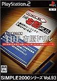 SIMPLE2000シリーズ Vol.93 THE 右脳ドリル