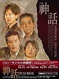 神話 DVD-BOX