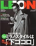 LEON (レオン) 02月号 [雑誌]