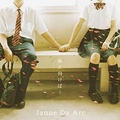 振り向けば・・・/ JANNE DA ARC