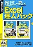 特打式パソコン入門 Excel達人パック (説明扉付きスリムパッケージ版)