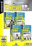 特打式パソコン入門 Excel全巻パック (説明扉付きスリムパッケージ版)