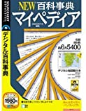 NEW百科事典マイペディア(2005年7月編集) (説明扉付きスリムパッケージ版)