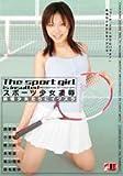 スポーツ少女凌辱