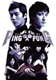 PING PONG  (ピンポン) BOX 1