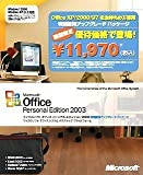 Office Personal Edition 2003 特別優待アップグレードパッケージ