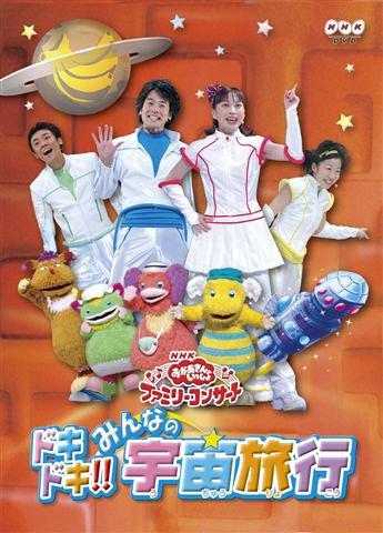 NHKおかあさんといっしょファミリーコンサート ドキドキ!!みんなの宇宙旅行