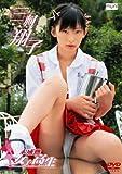 三村翔子 未成熟女子高生
