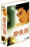勝負師 DVD-BOX 1 ~インターナショナル・ヴァージョン~