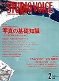「STUDIO VOICE」2月号
