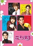 花より男子(2)