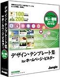 デザイン・テンプレート集 for ホームページ・ビルダー パーソナル編
