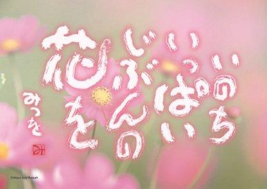 108ピース 相田みつを いのちいっぱい  108-133