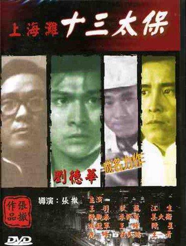 Shanghai 13 (1981)