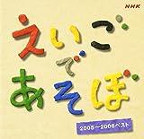 NHK えいごであそぼ ベスト2005-2006