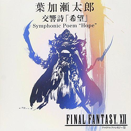 交響詩 「希望」 Symphonic Poem'