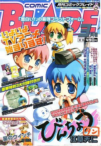 月刊 COMIC BLADE (コミックブレイド) 03月号 [雑誌]