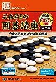 極めるシリーズ 石倉昇九段の囲碁講座 入門編 ~強化編~