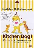 Kitchen Dog イヌたちのデザートレシピ