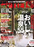 Hanako WEST (ハナコウエスト) 03月号 [雑誌]