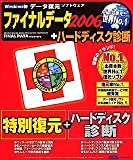 ファイナルデータ2006 特別復元版+ファイナルハードディスク診断2006