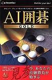イープライスシリーズ AI囲碁GOLD