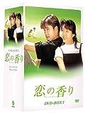 恋の香り DVD-BOX 1