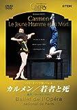 パリ・オペラ座バレエ 「カルメン」/「若者と死」