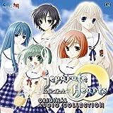 Capa do álbum Separate Hearts~Original Audio Collection~