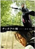 チェオクの剣 Vol.1