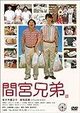 間宮兄弟 スペシャル・エディション (初回限定生産)