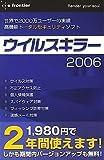 ウイルスキラー2006 スリムパッケージ版