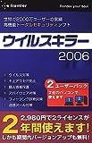 ウイルスキラー2006 2ユーザーパック スリムパッケージ版