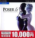 Poser6