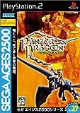 SEGA AGES 2500 シリーズ Vol.27 パンツァードラグーン