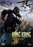 キング・コング 通常版