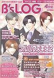 B's-LOG (ビーズログ) 04月号 [雑誌]