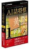 イープライスシリーズ AI詰将棋 その1 黄金の巻