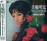 美輪明宏 テイチク・ワークス 1970-1971