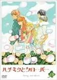 ハチミツとクローバー 第9巻