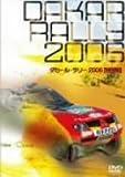 ダカール・ラリー2006〈特別編〉