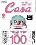 Casa BRUTUS (カーサ・ブルータス) 04月号 [雑誌]